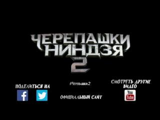 ЧЕРЕПАШКИ-НИНДЗЯ 2 (2016) _ Русский ТРЕЙЛЕР #2