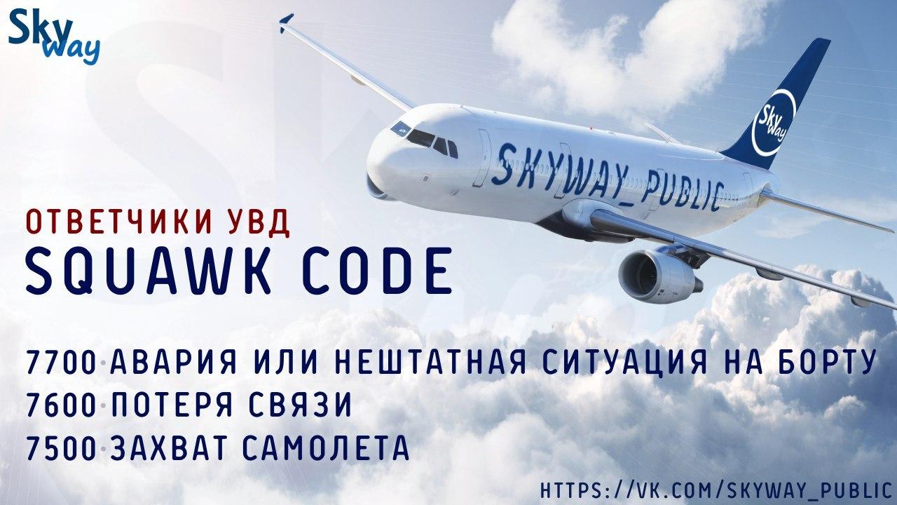 Squawk code код сквок ответчик вторичная радиолокация контроль по вторичному