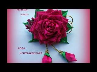 Роза королевская с острыми лепестками. МК канзаши
