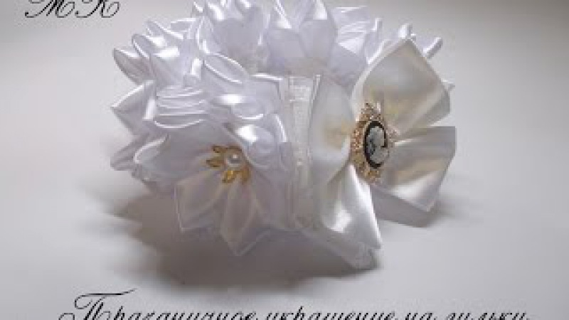 М.К.Канзаши Праздничная резиночка на гульку с цветами на выпускной.