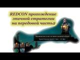 Redcon на передовой, сносим суперорудие, #2
