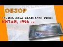 "Обзор коробки ""Russia AKLA Class SSN"" в 1280 масштабе"