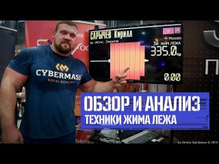 Обзор и анализ техники жима лежа Кирилла Сарычева