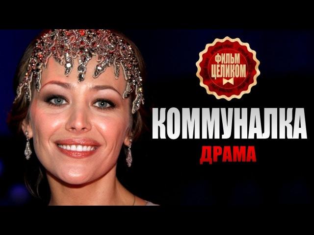 Коммуналка 2015 Драма сериал