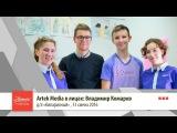 Artek Media в лицах #1. Владимир Комаров