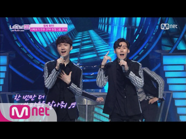 [ICanSeeYourVoice3] Dedicated to 2PM! Do you see this 'I Hate You' 20160825 EP.09