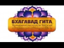 Бхагавад-гита - Глава 15. Высшая Личность