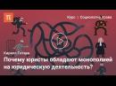 Юридическая профессия — Кирилл Титаев