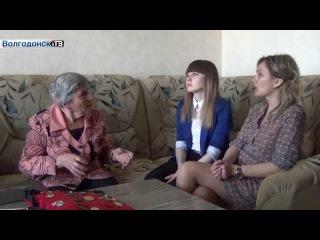 История ветерана Волгодонск