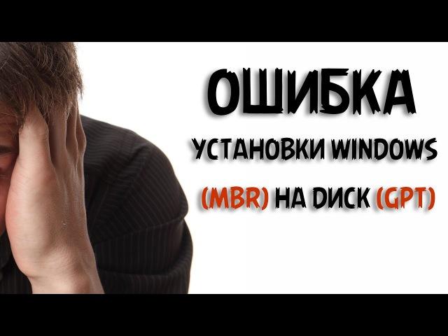 ОШИБКА УСТАНОВКИ WINDOWS MBR НА ДИСК GPT