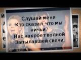 5sta Family ft DJ Pankratov - Моя Мелодия ( Текст Lyrics )