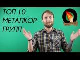 Топ 10 металкор-групп