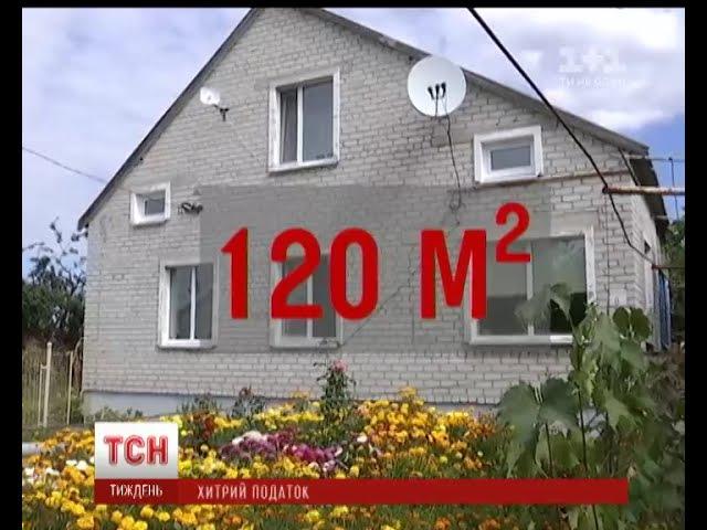 Штрафи за невчасну сплату податку на нерухомість багатьом українцям не прийшли...