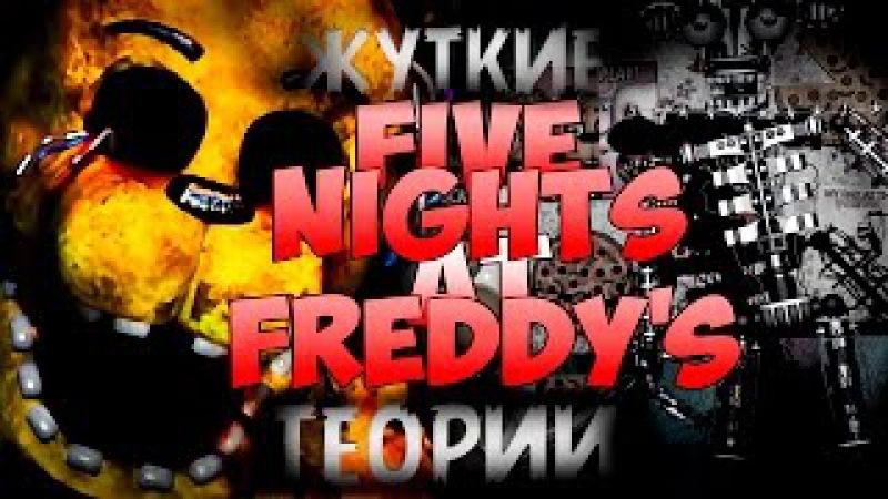Five Nights At Freddy's - Жуткие Теории   Правда о Голден Фредди   Конец истории (Часть Третья)