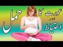 Aurat ka Hamal || Pregnant Aurat kay liye Ehtiat Zrori hai || Urdu Desi Totkay ||