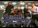 ТОП 5 САМЫХ ОЖИДАЕМЫХ ПОЕДИНКОВ UFC В ИЮЛЕ 2016 ГОДА!