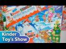 Киндер Сюрприз 2005 Рождественский календарь, серия Эльфы помощники Kinder Adventskalender 2005