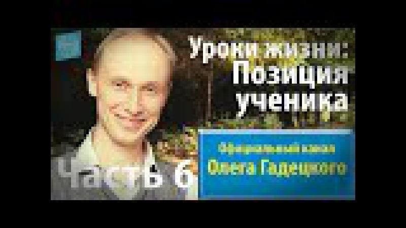 Олег Гадецкий Позиция ученика Часть 6