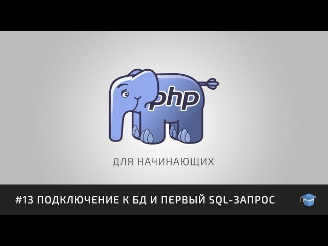 PHP для начинающих | 13 Подключение к БД и первый SQL-запрос