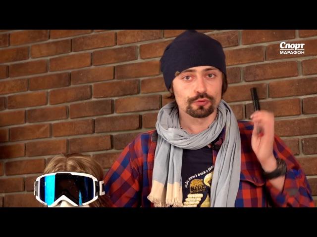Как подготовиться к поездке в Красную Поляну. 7 советов от Жени Маталыги