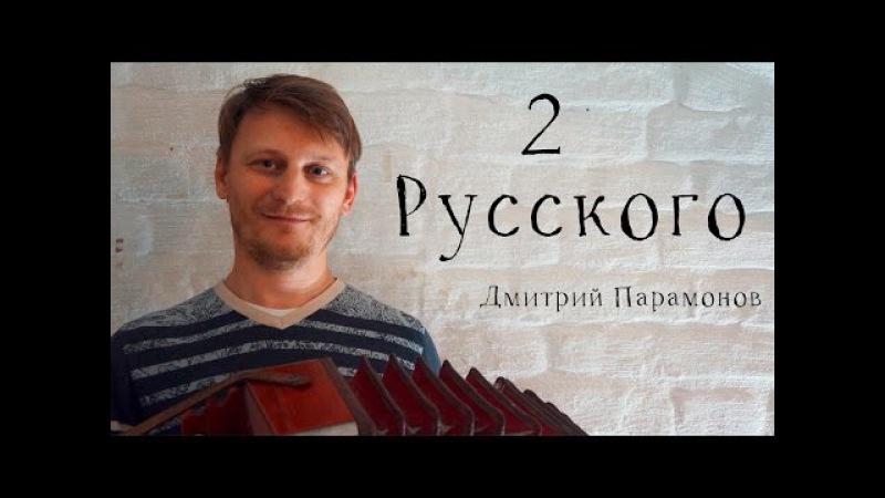 Как играть русское Русского, нижняя тональность