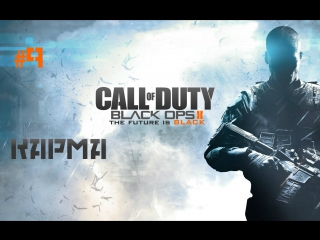 Call of Duty: Black Ops 2[Singleplayer] - Карма #9