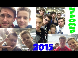 Игромир 2015  Lololoshka,Frost,Юзя,Evgexa  Сюрпризбокс
