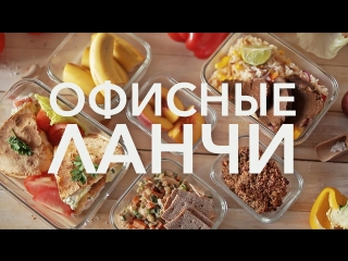 Подборка офисных ланчей [Рецепты Bon Appetit]