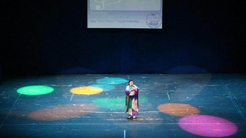 Umi-Utena (Москва) - Караоке энка Noto Hanto (Sayuri Ishikawa) - Тя-Но-Ю 2016