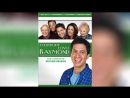 Все любят Рэймонда 1996