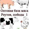 Оптовая база мяса