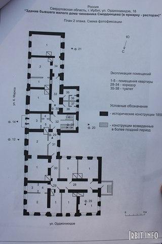 План 2-го этажа. Ирбит, ул. Орджоникидзе, 18