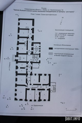 План 1-го этажа. Ирбит, ул. Орджоникидзе, 18