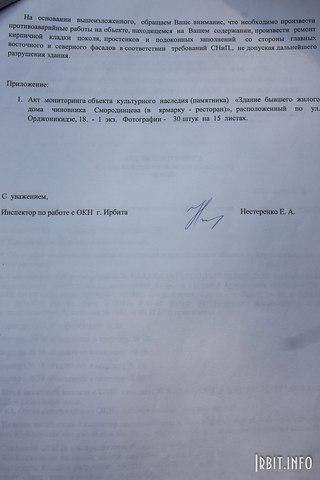 Акт мониторинга, 2стр. Ирбит, ул. Орджоникидзе, 18
