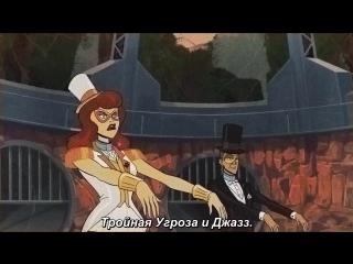 The Venture Bros. / Братья Вентура - Сезон 5 Серия 9 (Дьявольская Хватка / The Devil's Grip) [субтитры Carma Is A Bitch]