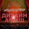 Arthur's Design