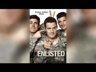 Завербован (2014)   Enlisted