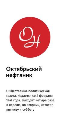 Дать объявление в октябрьский нефтяник посуточно жилье в санкт-петербурге частные объявления