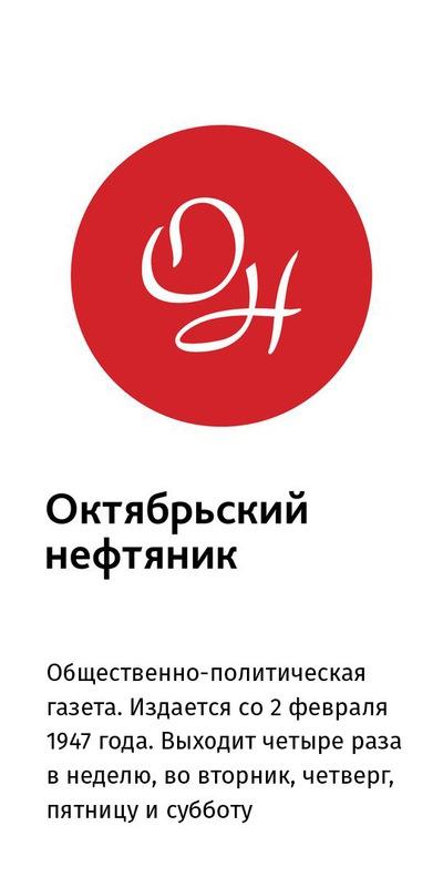 Газета октябрьский нефтяник подать объявление дать объявление насыпным