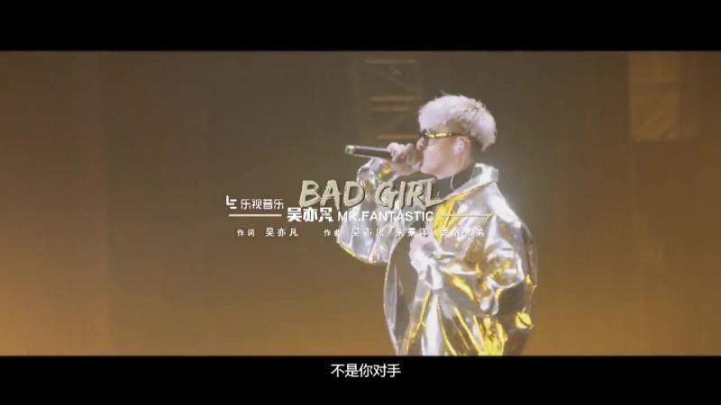 161106 Kris Wu - Bad Girl Rearranged Ver. (MR FANTASTIC Birthday Conc