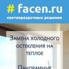 FACEN.RU - Замена Холодного Остекления на Теплое