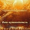 vipworldgames