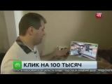 Клик на 100 тысяч с карты списали деньги за разбитый виртуальный стеллаж  (6 sec)