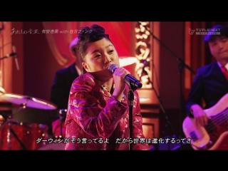 [あたしの音楽] 「教育」有安杏果 with 在日ファンク