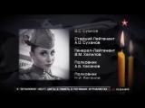Список погибших в катастрофе самолета Ту-154