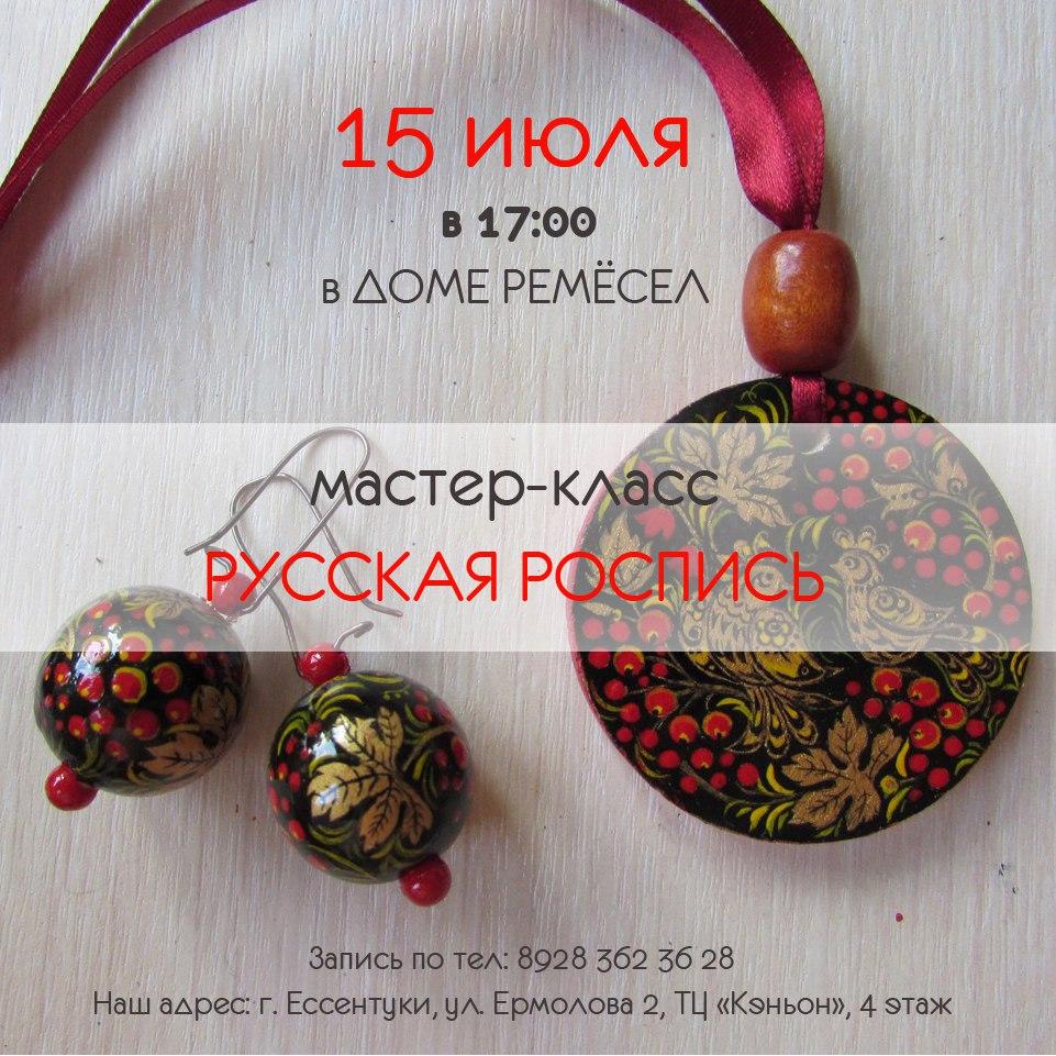 Афиша Пятигорск Мастер-класс РУССКАЯ РОСПИСЬ