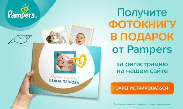Памперс городок официальный сайт акция фотокнига