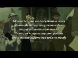 Nautilus Pompilius - Скованные одной цепью (Lyrics, Текст Песни)