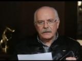 Никита Михалков читает письмо Евгения Гришковца - 09.05.2014 Русские не придут! Одесса.