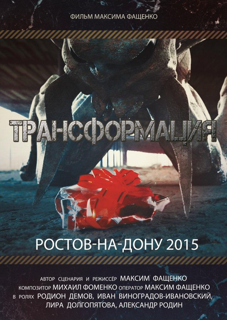 Фильм Трансформация